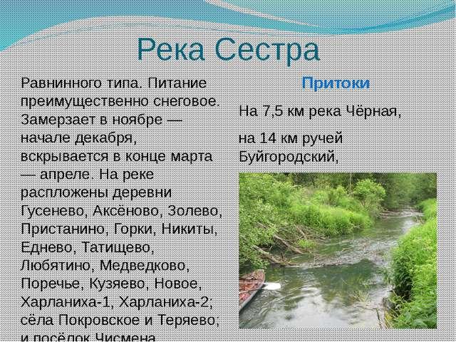 Река Сестра Притоки На 7,5 км река Чёрная, на 14 км ручей Буйгородский,...