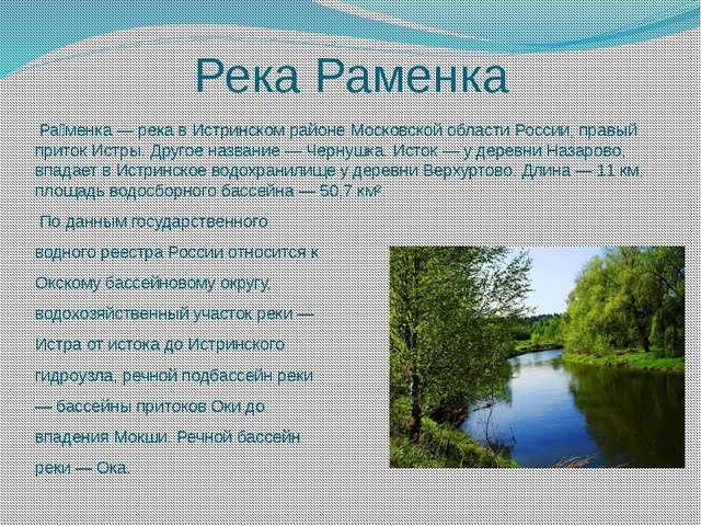 Река Раменка  Ра́менка — река в Истринском районе Московской области России,...