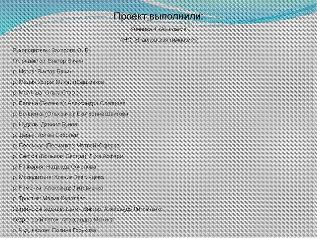 Проект выполнили: Проект выполнили: Ученики 4 «А» класса АНО  «Павловская...