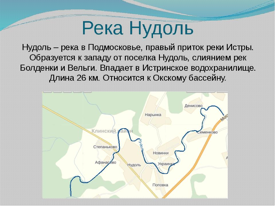 Река Нудоль Нудоль – река в Подмосковье, правый приток реки Истры. Образуетс...
