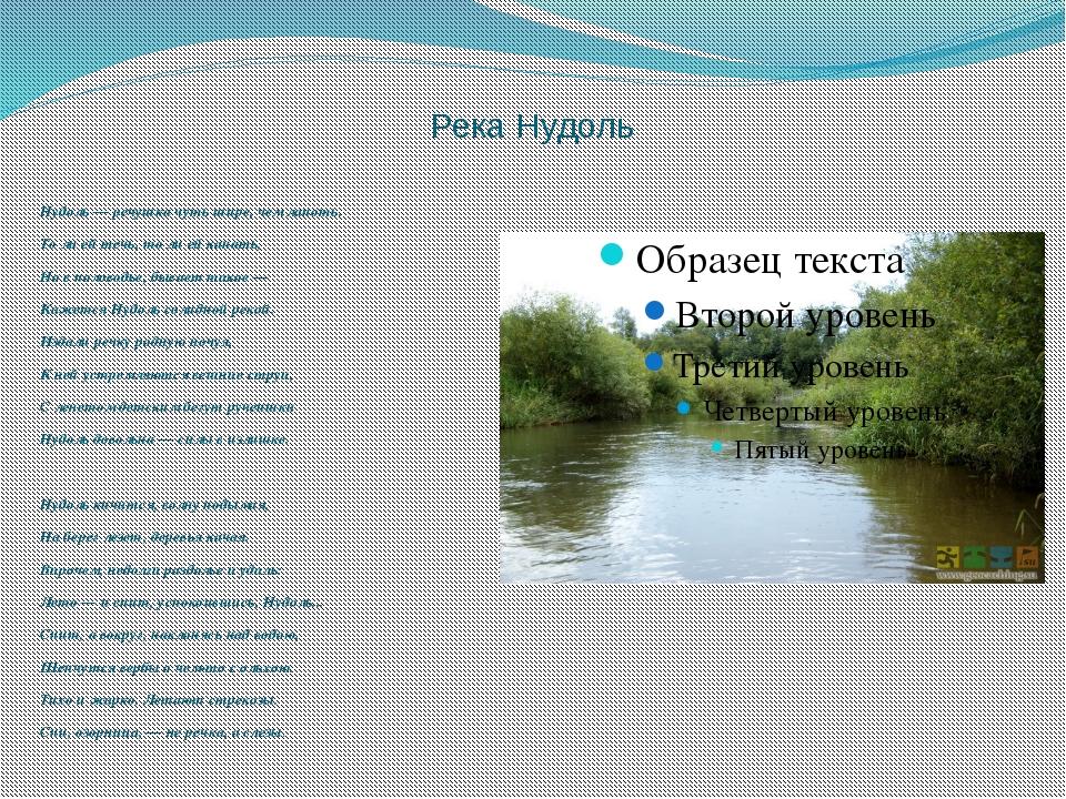 Река Нудоль  Нудоль — речушка чуть шире, чем лапоть.  То ли ей течь, то ли...