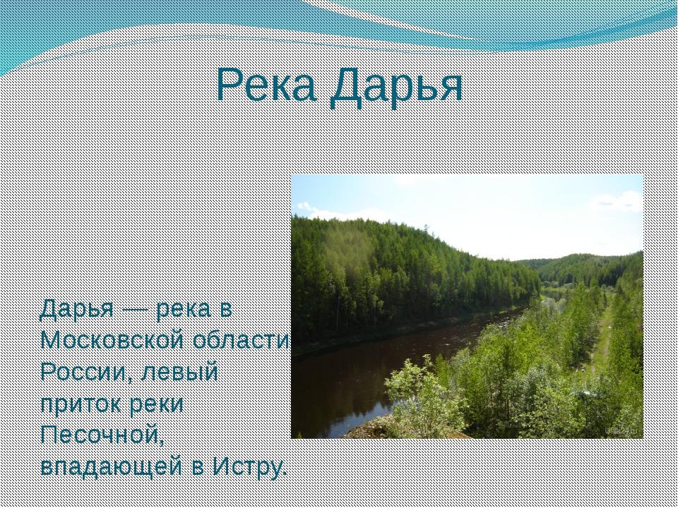 Река Дарья Дарья — река в Московской области России, левый приток реки Песоч...