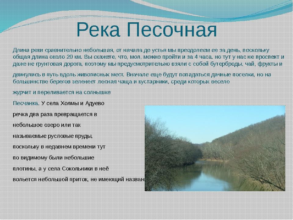 Река Песочная Длина реки сравнительно небольшая, от начала до устья мы преод...