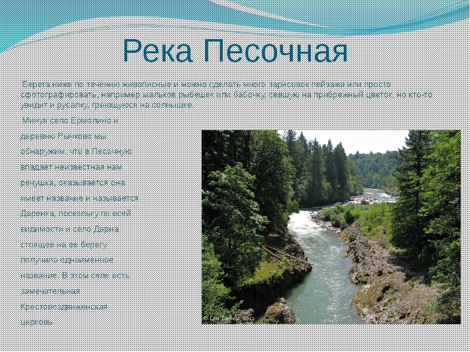 Река Песочная  Берега ниже по течению живописные и можно сделать много зарис...