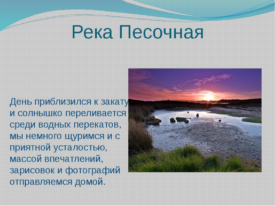 Река Песочная День приблизился к закату, и солнышко переливается среди водны...