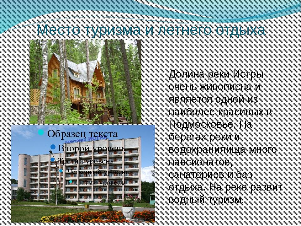 Место туризма и летнего отдыха