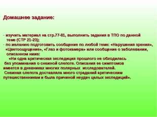 Домашнее задание: изучить материал на стр.77-81, выполнить задания в ТПО по д