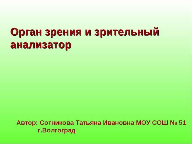 Орган зрения и зрительный анализатор Автор: Сотникова Татьяна Ивановна МОУ СО...