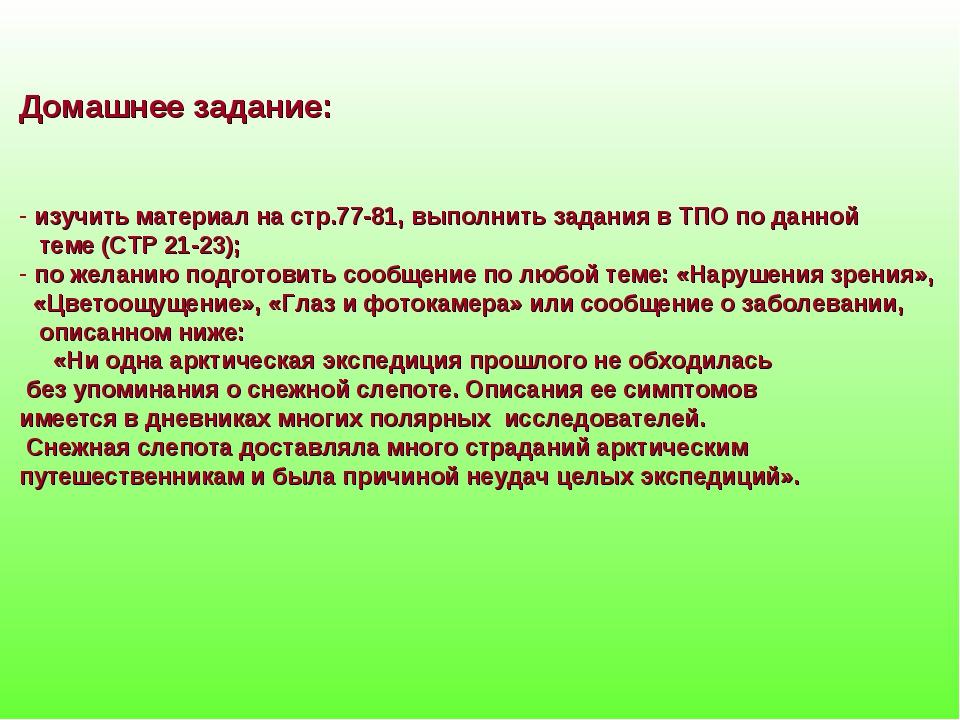 Домашнее задание: изучить материал на стр.77-81, выполнить задания в ТПО по д...
