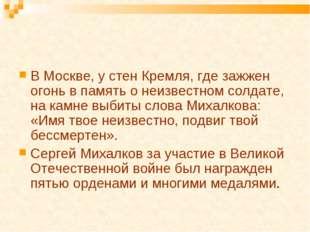 В Москве, у стен Кремля, где зажжен огонь в память о неизвестном солдате, на