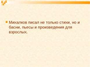 Михалков писал не только стихи, но и басни, пьесы и произведения для взрослых.