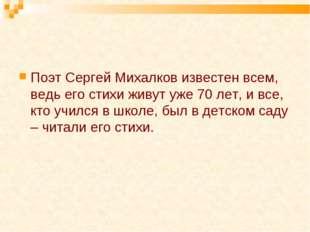 Поэт Сергей Михалков известен всем, ведь его стихи живут уже 70 лет, и все, к