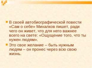 В своей автобиографической повести «Сам о себе» Михалков пишет, ради чего он