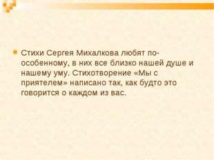Стихи Сергея Михалкова любят по-особенному, в них все близко нашей душе и наш