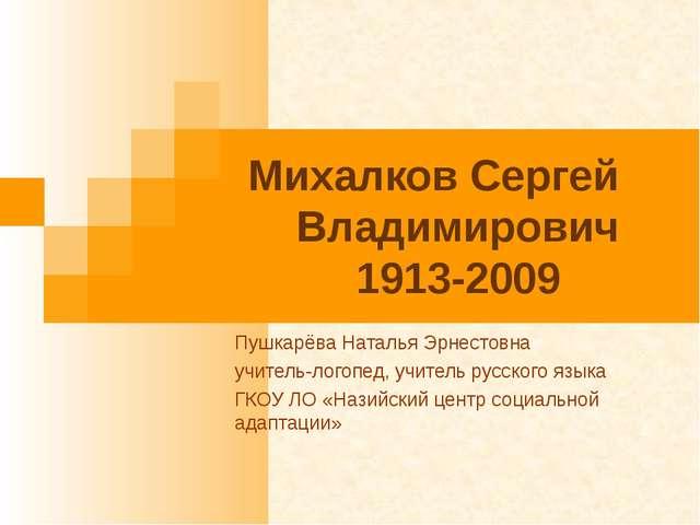 Михалков СергейВладимирович 1913-2009 Пушкарёва Наталья Эрнестовна учитель-л...