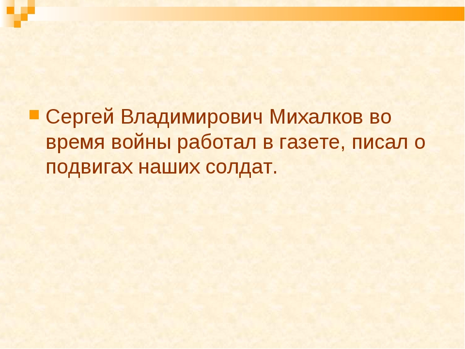 Сергей Владимирович Михалков во время войны работал в газете, писал о подвига...