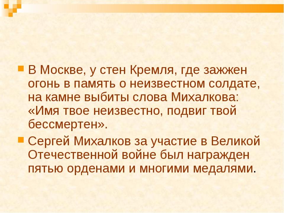 В Москве, у стен Кремля, где зажжен огонь в память о неизвестном солдате, на...