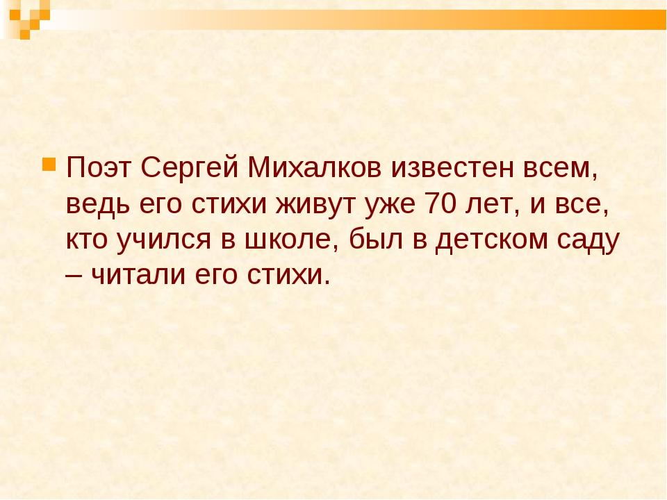 Поэт Сергей Михалков известен всем, ведь его стихи живут уже 70 лет, и все, к...
