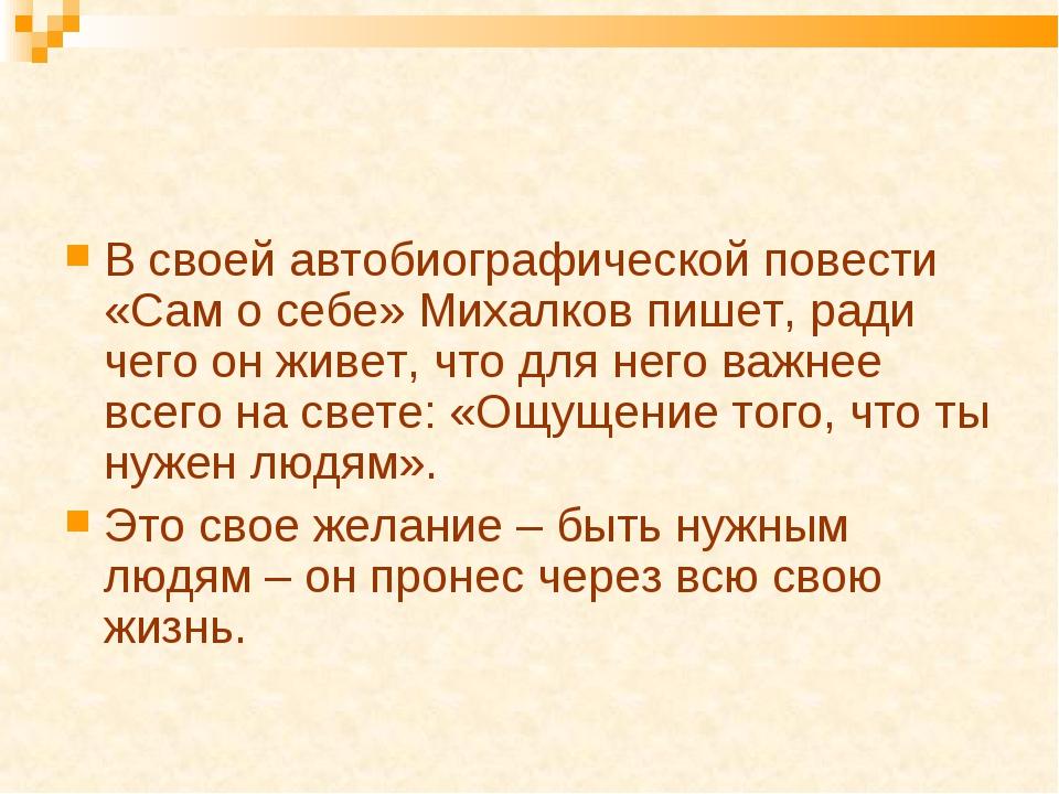 В своей автобиографической повести «Сам о себе» Михалков пишет, ради чего он...