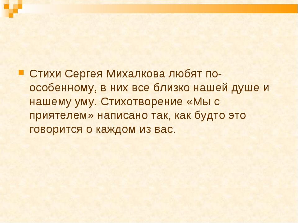 Стихи Сергея Михалкова любят по-особенному, в них все близко нашей душе и наш...
