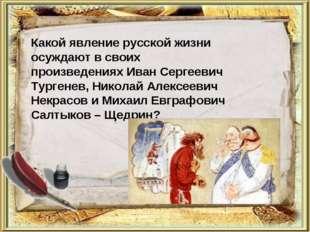 Какой явление русской жизни осуждают в своих произведениях Иван Сергеевич Тур