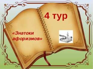 4 тур «Знатоки афоризмов»