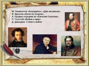 М. Лермонтов «Бородино», «Два великана», И. Крылов «Волк на псарне», А. Пушки