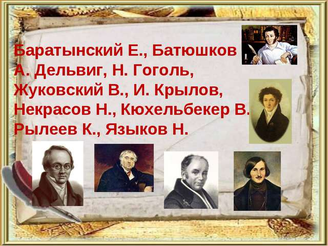 Баратынский Е., Батюшков К., А. Дельвиг, Н. Гоголь, Жуковский В., И. Крылов,...