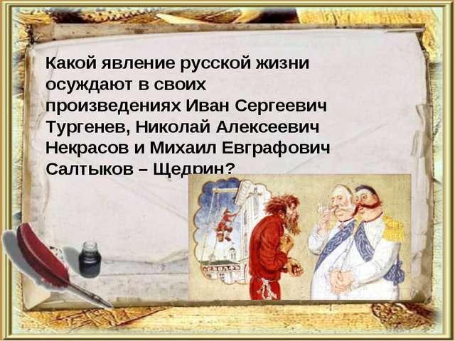 Какой явление русской жизни осуждают в своих произведениях Иван Сергеевич Тур...
