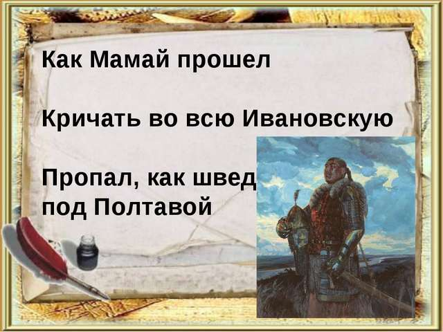 Как Мамай прошел Кричать во всю Ивановскую Пропал, как швед под Полтавой
