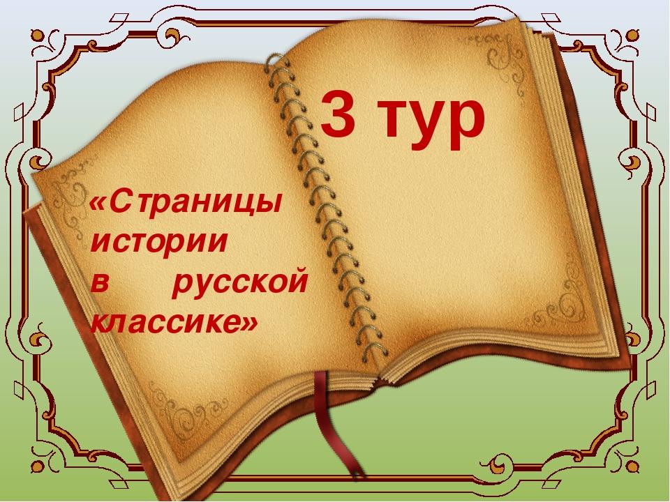 3 тур «Страницы истории в русской классике»