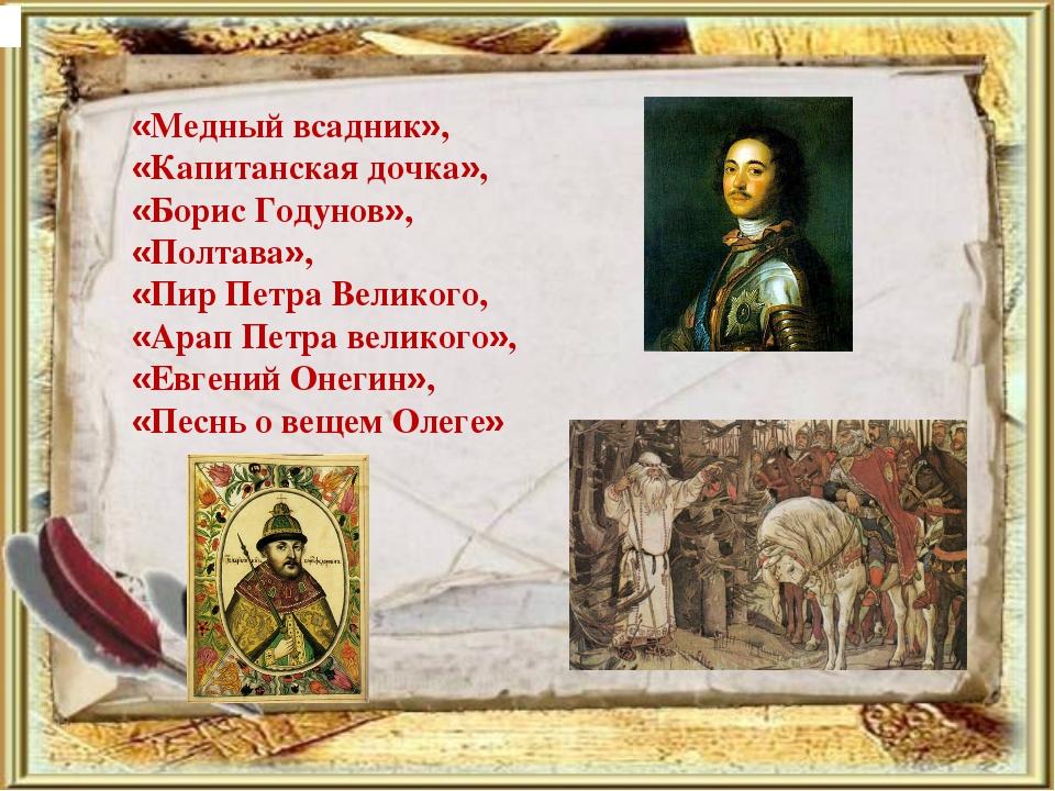 «Медный всадник», «Капитанская дочка», «Борис Годунов», «Полтава», «Пир Петра...