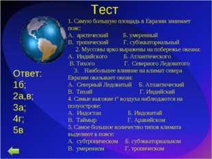 Тест 1. Самую большую площадь в Евразии занимает пояс: А. арктический Б. умер