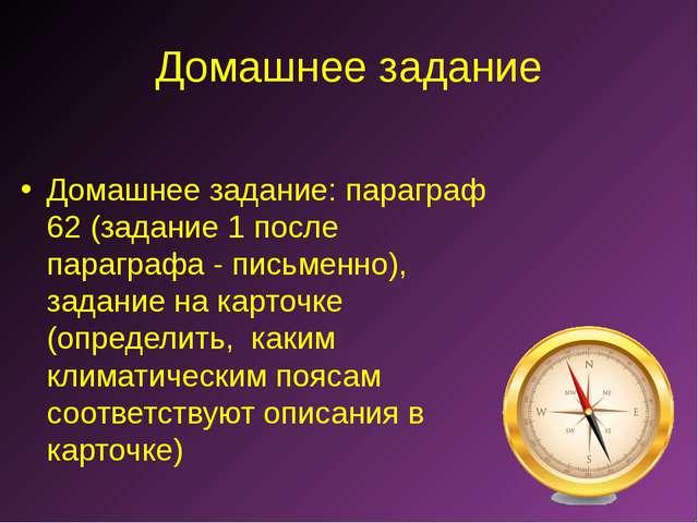 Домашнее задание Домашнее задание: параграф 62 (задание 1 после параграфа - п...