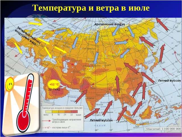 Температура и ветра в июле +52 °С Эр-Рияд Западный перенос воздушных масс Арк...