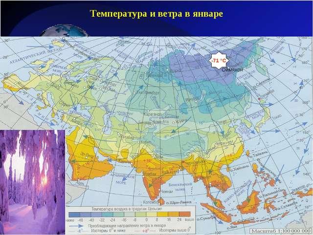 Температура и ветра в январе -71 °С Оймякон