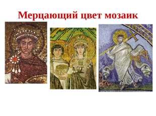 Мерцающий цвет мозаик