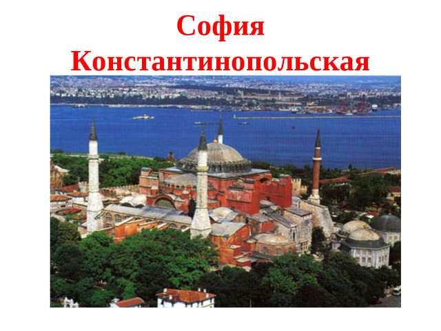 София Константинопольская