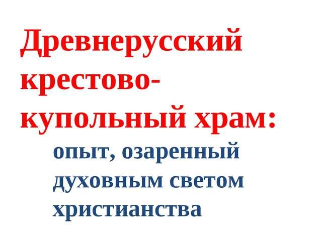 Древнерусский крестово-купольный храм: опыт, озаренный духовным светом христи...
