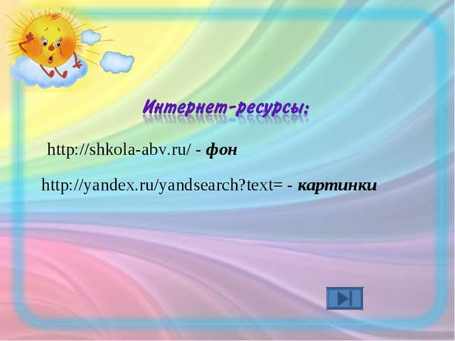 http://yandex.ru/yandsearch?text= - картинки http://shkola-abv.ru/ - фон