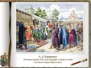 А. Д. Кившенко «Чтение народу Русской Правды в присутствии великого князя Яро
