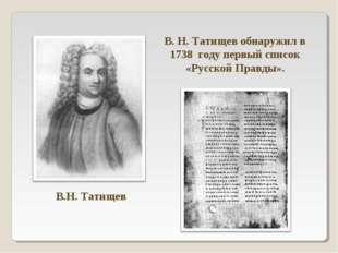В.Н. Татищев В. Н. Татищев обнаружил в 1738 году первый список «Русской Правд