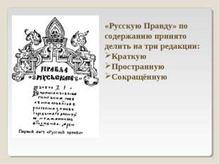 «Русскую Правду» по содержанию принято делить на три редакции: Краткую Простр