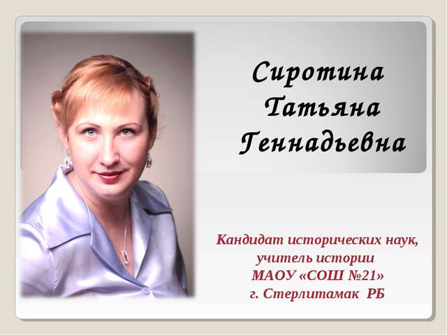 Сиротина Татьяна Геннадьевна Кандидат исторических наук, учитель истории МАОУ...