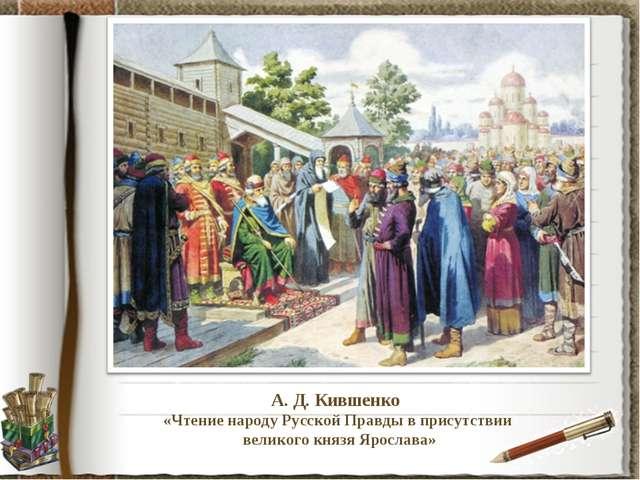 А. Д. Кившенко «Чтение народу Русской Правды в присутствии великого князя Яро...