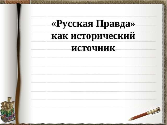 «Русская Правда» как исторический источник