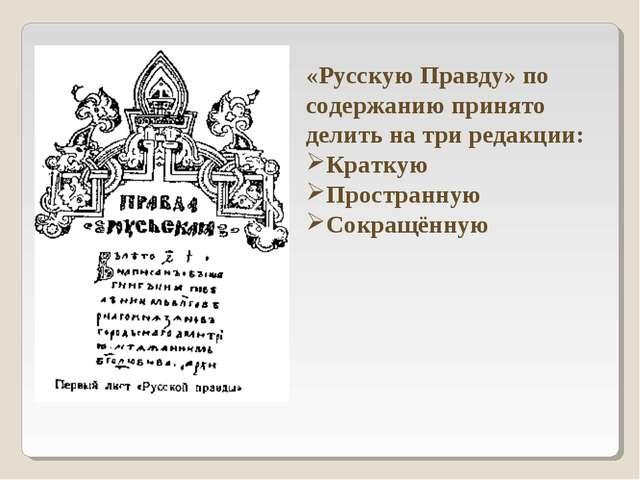 «Русскую Правду» по содержанию принято делить на три редакции: Краткую Простр...