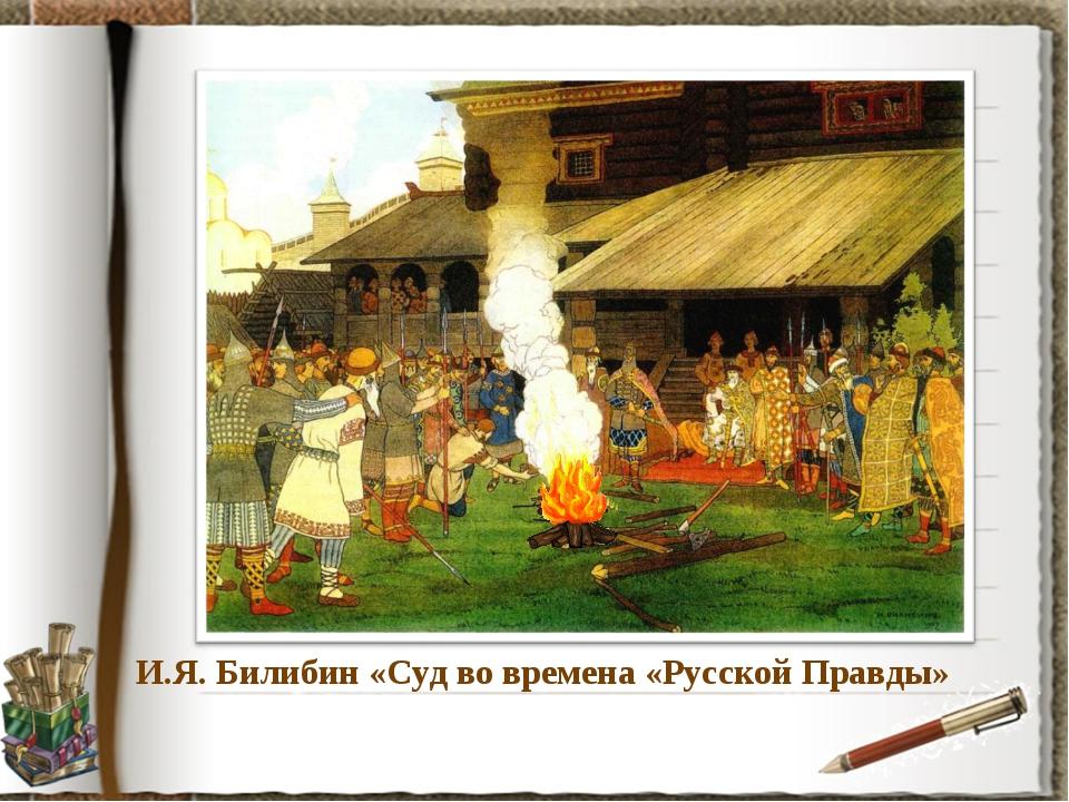 И.Я. Билибин «Суд во времена «Русской Правды»