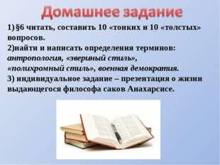 §6 читать, составить 10 «тонких и 10 «толстых» вопросов. 2)найти и написать о