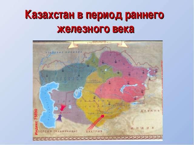Казахстан в период раннего железного века